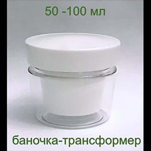 Баночка 50 мл белая (трансформер)