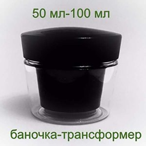Баночка 50 мл черная (трансформер)